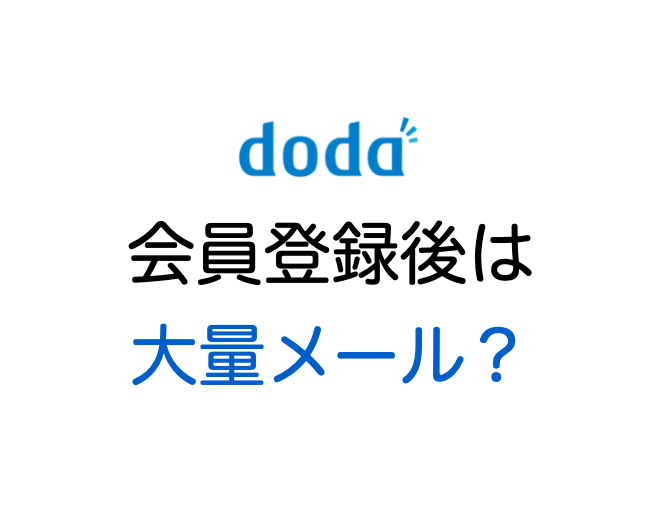【doda】会員登録後のメールの量とコントロール方法を解説