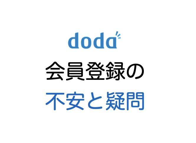 【不安解消】転職サイトdoda(デューダ)の登録方法:登録後の流れや疑問も解説