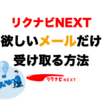 転職サイト「リクナビNEXT」のメール配信設定方法【不要なものを停止しよう】