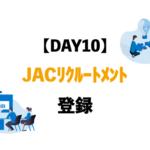 DAY10:ハイクラス向け転職サービス「JACリクルートメント」に登録