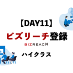 DAY11:ビズリーチ登録(ハイクラス向けの転職サービス)