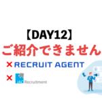 DAY12:リクルートエージェントとJACリクルートメントから「ご紹介できません」連絡【絶望】