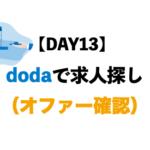 day13:dodaで求人探し(企業からのオファー確認)