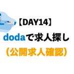 DAY14:dodaで求人探し(公開求人の確認)【実例紹介】