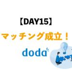 DAY15:dodaでマッチング成立!(センター長候補)