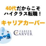 【実例】40代の転職求人はある?ハイクラス向け転職サービス「キャリアカーバー」で7件応募!