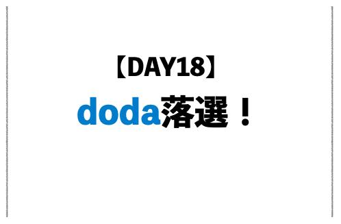DAY18:ハイクラス求人はdoda落選、キャリアカーバーとビズリーチは電話面談へ