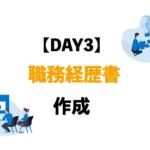 DAY3:【実例】職務経歴書に苦戦!自分の実績は退職までに整理しておくべき!