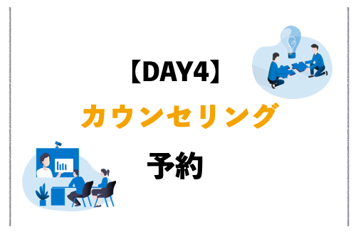 DAY4:dodaのオンラインキャリアカウンセリング予約完了