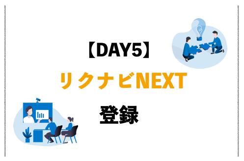 DAY5:転職サイト「リクナビNEXT」に登録