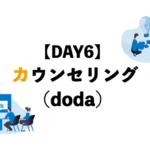 【内容公開】dodaのオンラインキャリアカウンセリング実施(DAY6)