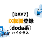 DAY7:doda系ハイクラス向けヘッドハンティング転職サービス「iX転職」に登録