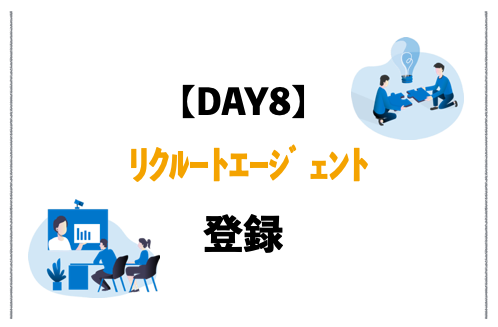 DAY8:リクルートエージェントに登録