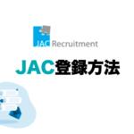 JACリクルートメントの登録方法(ハイクラス向け転職サービス)