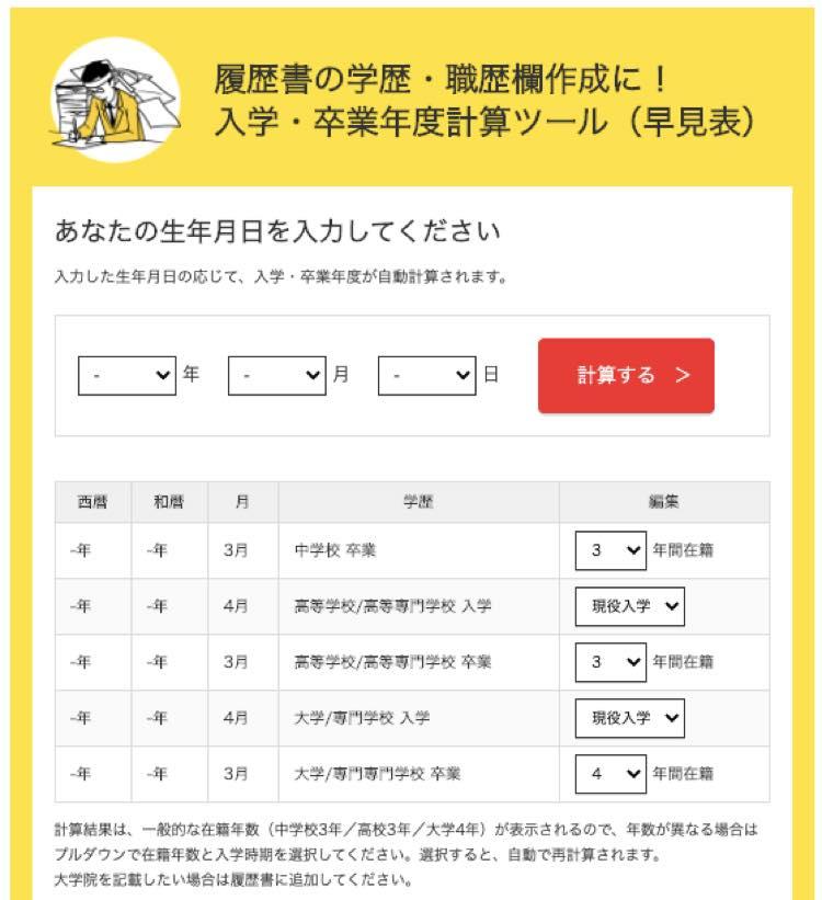 【履歴書】入学・卒業年度計算ツールまとめ