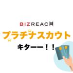 転職サイト「ビズリーチ」で初のプラチナスカウトがキター!!(DAY25)