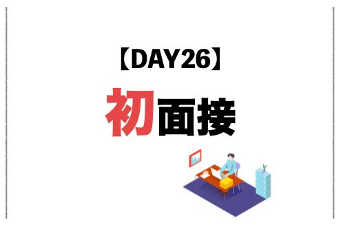 初面接!プラチナスカウトをくれた企業へGO!(DAY26)