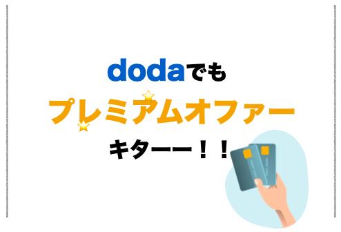 dodaから面接確約「プレミアムオファー」キター!!(DAY28)