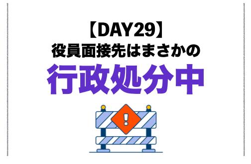 【役員面接】大本命!からの前日に行政処分中が判明(DAY29)