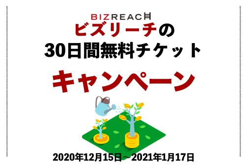 【ビズリーチ】30日無料チケットキャンペーン内容(2020年12月)
