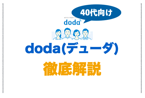 転職サイト「dodaデューダ」とは?評判と40代の活用方法まとめ
