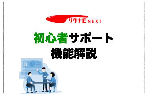 転職サイト『リクナビNEXT』の機能と初心者向けツール紹介